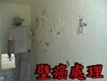 高雄油漆(07)588-8888 壁癌處理,防水壁癌處理,外牆防水