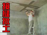 高雄油漆(07)588-8888 清水模批土,牆面批土,