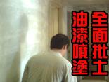 高雄油漆(07)588-8888  牆面批土,噴漆