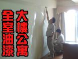 高雄油漆(07)588-8888  公寓油漆