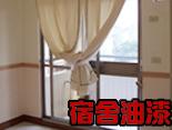 高雄油漆(07)588-8888  高雄宿合油漆