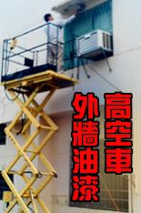 高雄油漆(07)588-8888  外牆防水,彈性水泥漆