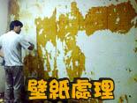 高雄油漆(07)588-8888  壁紙處理,撕除