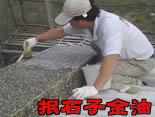 高雄油漆(07)588-8888 抿石子金油,石頭漆