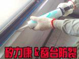 高雄油漆(07)588-8888 窗台防水,高壓灌注,花台防水,矽力康工程