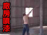 高雄油漆(07)588-8888  鐵件油漆除鏽,廠房油漆噴漆