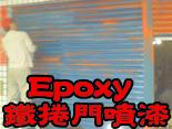 高雄油漆(07)588-8888 鐵捲門噴漆,廠房噴漆除鏽,環氧樹脂