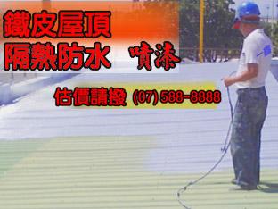 高雄油漆(07)588-8888 ,鐵皮屋防水隔熱, 鐵件油漆除鏽,廠房油漆噴漆