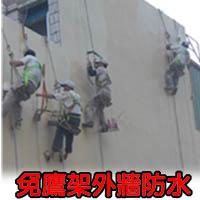蜘蛛人防水(07)588-8888