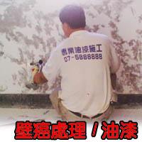 壁癌處理油漆
