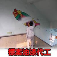 招標案件油漆代工