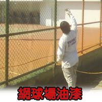 網球場油漆