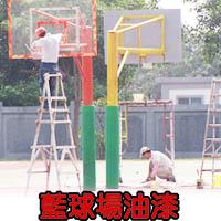 籃球場油漆