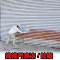 鐵門油漆噴漆