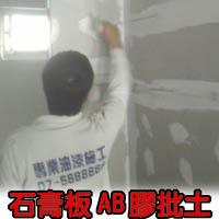 AB膠補土,隔間油漆批土